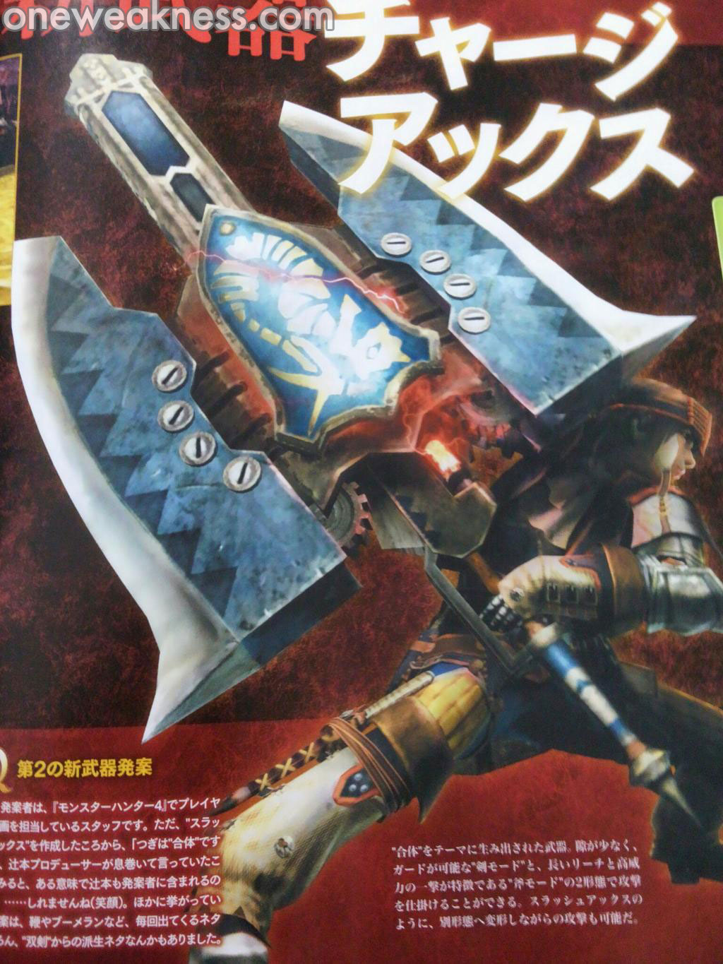 Monster Hunter 4's New Weapon
